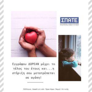 Η στήριξη σου μετατρέπεται σε Αγάπη!