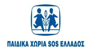Ο ΣΠΑΤΕ στηρίζει τα Παιδικά Χωριά SOS
