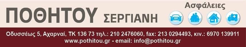 logo ΑΣΦΑΛΕΙΕΣ ΠΟΘΗΤΟΥ