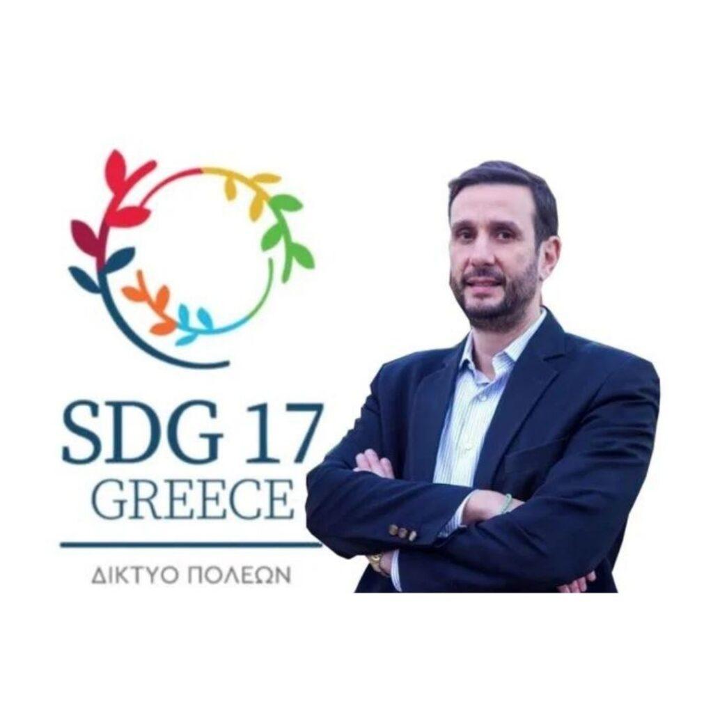 Ο Αντιδήμαρχος Νίκος Ζόμπολας στη Γενική Συνέλευση του SDG 17 GREECE
